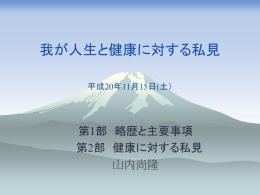 PPT - 蔵前技術士会トップページ