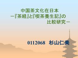 中国茶文化在日本 -『茶経』と『喫茶養生記』の比較研究-