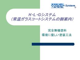 HLGシステム・プレゼン(印刷用) - ガラスコーティング 無機塗料 東京