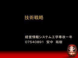 Y中君 - 長岡技術科学大学 情報・経営システム工学課程・専攻