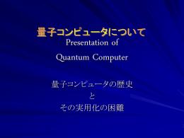 量子コンピュータについて Presentation of Quantum Computer