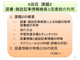 図書 トショ 雑誌 ザッシ 記事 キジ 検索 ケンサク 課題 カダイ _ir06