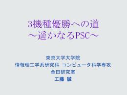 3機種優勝への道 ~遥かなるPSC~
