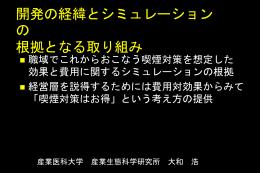 田中英夫先生作成 - わが国の今後の喫煙対策と受動喫煙対策の方向性