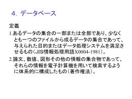 4.データベース