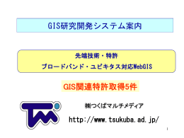 WebGIS関連研究開発技術案内