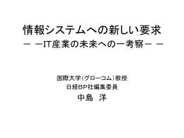 中島氏 講演資料 PPT - 情報システム学会ISSJ