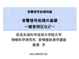 講義資料3 - 奈良先端科学技術大学院大学