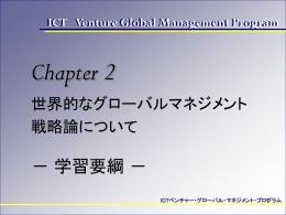 学習要綱(2)