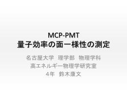 MCP-PMTの量子効率面一様性の測定
