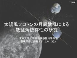 太陽風プロトンの月面散乱による方向依存性の研究