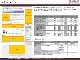 バリューパック - 朝日新聞デジタル
