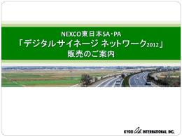 守谷SA(下り) - 株式会社キョウエイアドインターナショナル