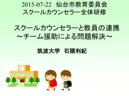 平成 - 仙台市教育センター