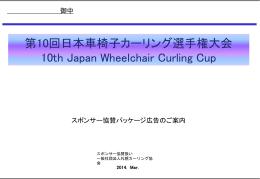 スライド 0 - 札幌カーリング協会