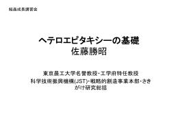 パワポ - 佐藤勝昭のホームページ