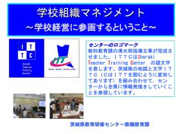 学校組織マネジメント(ppt)