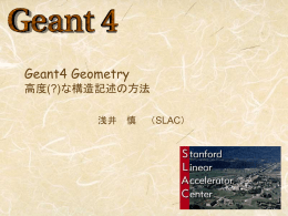 Geant4 Geometry 高度(?)な構造記述の方法