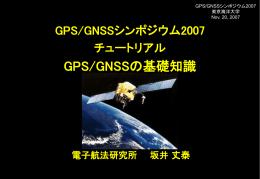 GPS/GNSSの基礎知識