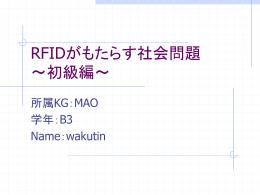 RFIDがもたらす社会問題 ~初級編~