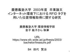 慶應義塾大学 2003年度 卒業論文 インターネット環境下における RFID