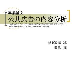 卒業論文 公共広告と社会問題 ―公共広告の内容分析を踏まえたACの