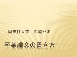 (8)論文を書く(