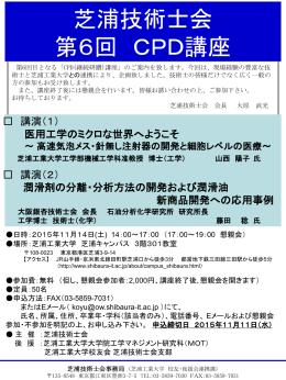 藤田 稔 氏 - 芝浦工業大学