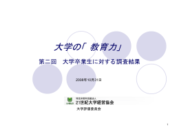 ppt形式 309kB - 21世紀大学経営協会:U-MA21