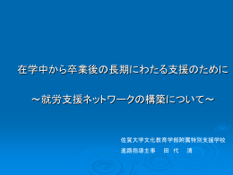 就労支援ネットワーク構築について - 佐賀大学文化教育学部附属特別