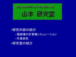 研究室紹介 - yamamo10.jp
