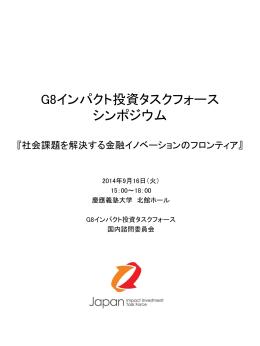 大野 修一 日本財団 常務理事 - Japan Impact Investment Taskforce