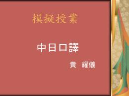 試教ppt-3 131016