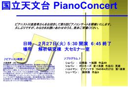 第5回ピアノコンサート クラシック 川添亜希さん 2007年2月27日(火)17:30