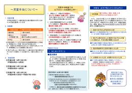 児童手当リーフレット(PPT:356KB)