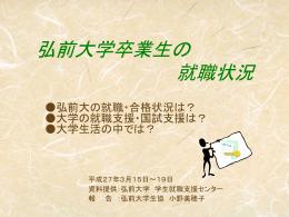 弘前大学 就職支援センターから提供されたデータを元に、当日使用した資料