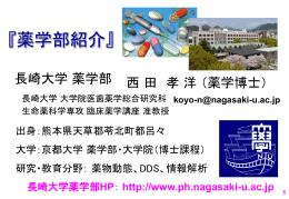 6年制 - 長崎大学 薬学部