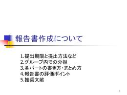 報告書作成上の注意 - lab.twcu.ac.jp