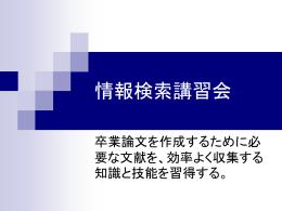 4年生向け~情報検索講習会