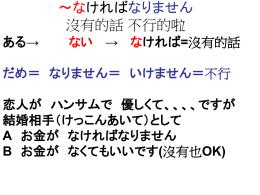 ある→ ない → なければ=沒有的話 だめ= なりません= いけません