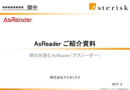 2015/ 6 - AsReader
