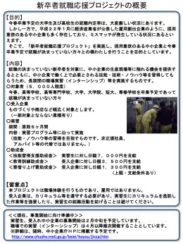 新卒者職場体験プロジェクト - 石川県中小企業団体中央会