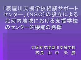 「寝屋川支援学校相談サポートセンター」(NSC)
