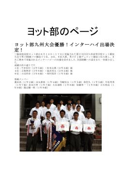 三陽高校ヨット部活動内容 - 中村学園三陽中学校・高等学校