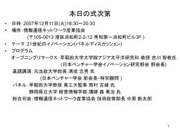 配布資料(全体説明ppt)
