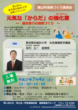 寺内先生講演会チラシ案v3.