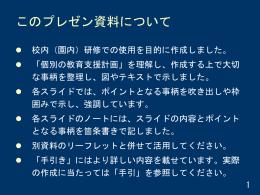 個別の教育支援計画 - 愛媛県立中山高等学校