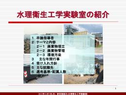 2 テーマと内容 - 福岡大学工学部