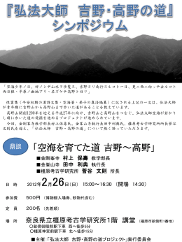 トレイルランニング・アカデミーin奈良 『修験道の生地を走る