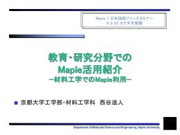 材料工学でのMaple利用